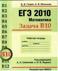 ЕГЭ 2010. Математика. Задача B10. Рабочая тетрадь. Гущин Д.Д., Малышев А.В. 2010