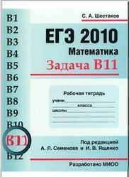 ЕГЭ 2010. Математика. Задача B11. Рабочая тетрадь. Шестаков С.А. 2010