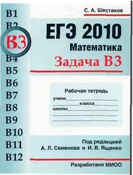 ЕГЭ 2010. Математика. Задача B3. Рабочая тетрадь. Шестаков С.А. 2010