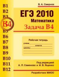 ЕГЭ 2010, Математика, Задача B4, Рабочая тетрадь, Смирнов, 2010