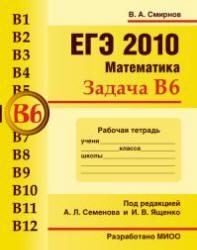 ЕГЭ 2010. Математика. Задача B6. Рабочая тетрадь. Смирнов В.А. 2010