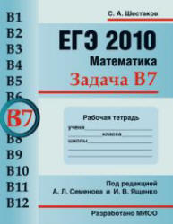 ЕГЭ 2010. Математика. Задача B7. Рабочая тетрадь. Шестаков С.А. 2010