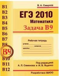ЕГЭ 2010. Математика. Задача B9. Рабочая тетрадь. Смирнов В.А. 2010