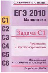 ЕГЭ 2010. Математика. Задача С1. Шестаков С.А, Захаров П.И. 2010