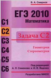 ЕГЭ 2010. Математика. Задача С2. Смирнов В.А. 2010