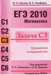 ЕГЭ 2010. Математика. Задача С3. Сергеев И.Н., Панферов В.С. 2010