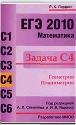 ЕГЭ 2010. Математика. Задача С4. Гордин Р.К. 2010