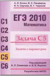 ЕГЭ 2010. Математика. Задача С5. Козко А.И., Панферов В.С., Сергеев И.Н., Чирский В.Г. 2010