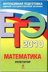 ЕГЭ 2010. Математика. Репетитор. Кочагин В.В., Кочагина М.Н. 2009