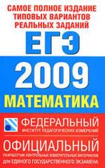 Самое полное издание типовых вариантов реальных заданий ЕГЭ-2009. Математика.
