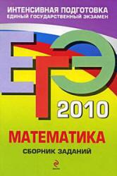 ЕГЭ 2010. Математика. Сборник заданий. Кочагин В.В., Кочагина М.Н. 2010
