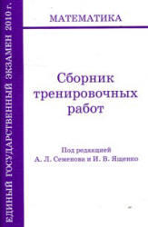 ЕГЭ 2010. Математика. Сборник тренировочных работ. Семёнов А.Л., Ященко И.В. 2010