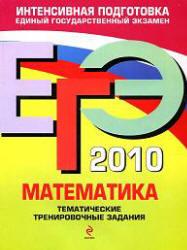 ЕГЭ 2010. Математика. Тематические тренировочные задания. Кочагин В.В., Кочагина М.Н. 2009