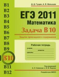 ЕГЭ 2011. Математика. Задача B10. Рабочая тетрадь. Гущин Д.Д., Малышев А.В. 2011
