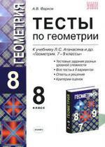 Подготовка к ЕГЭ. Тесты по геометрии. 8 класс к учебнику Атанасянаа Л.С., Фарков А.В., 2010