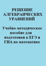 Учебно-методические пособия для подготовки к ЕГЭ и ГИА по математике. Решение алгебраических уравнений. Самарова С.С., 2010