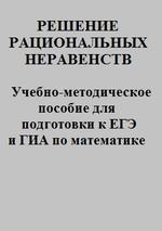 Учебно-методические пособия для подготовки к ЕГЭ и ГИА по математике. Решение рациональных неравенств. Самаров К.Л. 2010