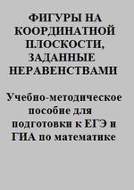 Учебно-методические пособия для подготовки к ЕГЭ и ГИА по математике. Фигуры на координатной плоскости, заданные неравенствами. Самарова С.С. 2010