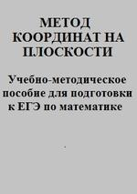 Учебно-методические пособия для подготовки к ЕГЭ и ГИА по математике. Метод координат на плоскости. Самарова С.С. 2010