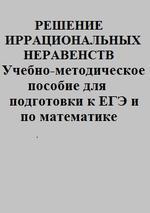 Учебно-методические пособия для подготовки к ЕГЭ и ГИА по математике. Решение иррациональных неравенств. Самаров К.Л. 2010