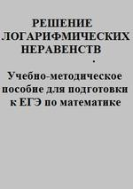Учебно-методические пособия для подготовки к ЕГЭ и ГИА по математике. Решение логарифмических неравенств. Самарова С.С. 2010
