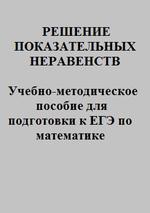 Учебно-методические пособия для подготовки к ЕГЭ и ГИА по математике. Решение показательных неравенств. Самарова С.С. 2010
