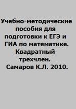 Учебно-методические пособия для подготовки к ЕГЭ и ГИА по математике. Квадратный трехчлен. Самаров К.Л. 2010