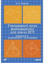 Ускоренный курс математики для сдачи ЕГЭ. Иванов К.П., 2011