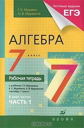 ЕГЭ 2011, Алгебра, 7 класс, Рабочая тетрадь, Часть 1, Муравин Г.К., Муравина О.В., 2011