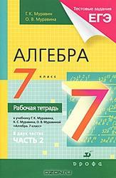 ЕГЭ 2011, Алгебра, 7 класс, Рабочая тетрадь, Часть 2, Муравин Г.К., Муравина О.В., 2011