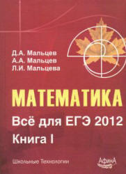 Математика, Всё для ЕГЭ 2012, Книга 1, Мальцев Д.А., Мальцев А.А., Мальцева Л.И., 2011