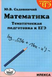 Математика, Тематическая подготовка к ЕГЭ, Садовничий Ю.В., 2011