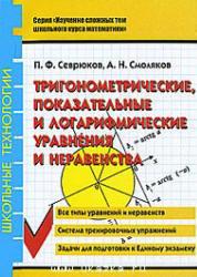 ЕГЭ, Математика, Тригонометрические, показательные и логарифмические уравнения и неравенства, Севрюков П.Ф., Смоляков А.Н., 2008