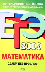 ЕГЭ 2009, Математика, Сдаем без проблем, Креславская О.А., Крылов В.В., Снегурова В.И., Ярмолюк В.Е., 2009