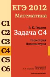 ЕГЭ 2012, Математика, Задача С4, Гордин Р.К., 2011
