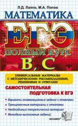ЕГЭ, Математика, Самостоятельная подготовка к ЕГЭ, Лаппо Л.Д., Попов М.А., 2012
