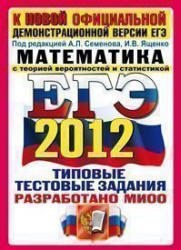 ЕГЭ 2012, Математика, Типовые тестовые задания, Семенов А.Л., Ященко И.В., 2012