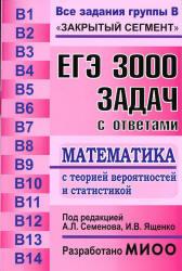 ЕГЭ, 3000 задач с ответами по математике, Все задания группы В, Семенов А.Л., Ященко И.В., 2012