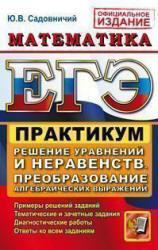 ЕГЭ, Практикум по математике, Преобразование алгебраических выражений, Садовничий Ю.В., 2012