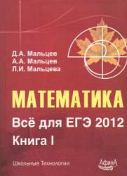 Математика, Всё для ЕГЭ 2012, Книга 1, Мальцев, Мальцева, 2011