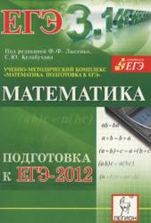 Математика, Подготовка к ЕГЭ 2012, Лысенко Ф.Ф., Кулабухов С.Ю., 2011