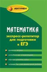 Математика, Экспресс-репетитор для подготовки к ЕГЭ, Манова А.Н., 2012