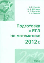 Подготовка к ЕГЭ по математике в 2012 году, Методические указания, Ященко И.В., Шестаков С.А, Трепалин А.С, Захаров П.И., 2012