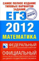 Самое полное издание типовых вариантов заданий ЕГЭ 2012, Математика, Высоцкий И.Р., Гущин Д.Д., Захаров П.И., 2011