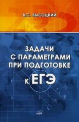 Задачи с параметрами при подготовке к ЕГЭ, Высоцкий В.С., 2011