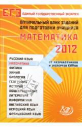 ЕГЭ 2012, Математика. Оптимальный банк заданий, Захаров П.И., Семенов А.В., Ященко И.В., 2012