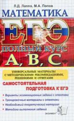 ЕГЭ, Математика, Самостоятельная подготовка к ЕГЭ, Лаппо, Попов, 2012