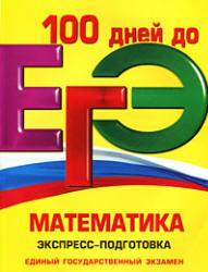ЕГЭ, Математика, Экспресс-подготовка, Виноградова Т.М, Лысикова И.В., 2011