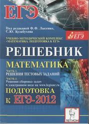 Математика, Решебник, Подготовка к ЕГЭ 2012, Лысенко Ф.Ф., Кулабухов С.Ю., 2011