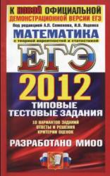 ЕГЭ 2012, Математика, Типовые тестовые задания, Семенов, Ященко, 2012